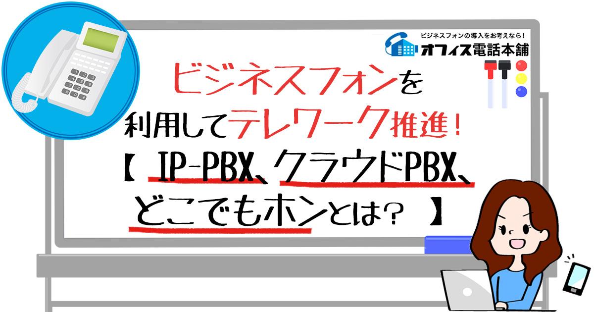 ビジネスフォンを利用してテレワーク推進!【IP-PBX、クラウドPBX、どこでもホンとは?】