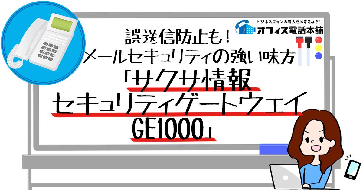 誤送信防止も!メールセキュリティの強い味方「サクサ情報セキュリティゲートウェイ GE1000」