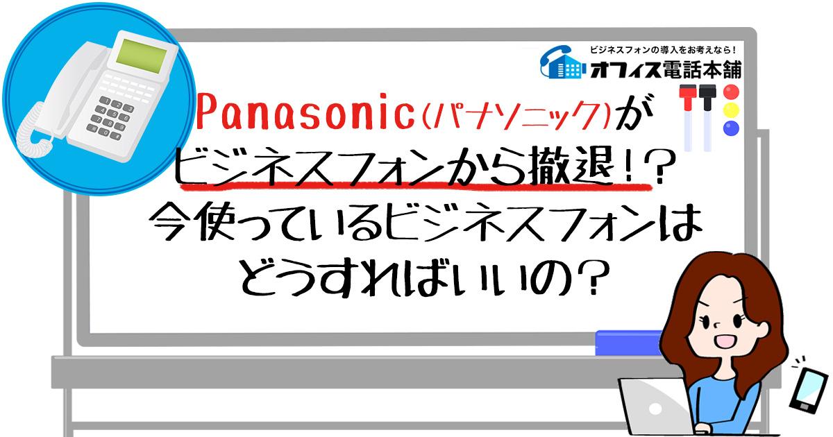 Panasonic(パナソニック)がビジネスフォンから撤退!?今使っているビジネスフォンはどうすればいいの?